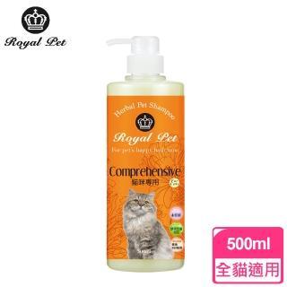 【皇家寵物Royal Pet】全效草本抗菌沐浴乳500ml(貓咪專用)