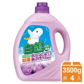 【白鴿】天然濃縮抗菌洗衣精 香蜂草防霉-3500gx4瓶