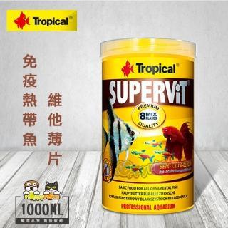 【Tropical】免疫熱帶魚維他薄片(1000ml)