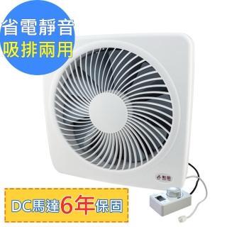 【勳風】14吋變頻DC旋風式節能吸排扇HF-B7214(旋風防護網設計)