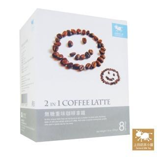 上田奶茶小屋 無糖重味咖啡拿鐵 21g×8包
