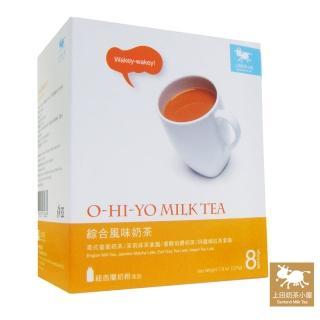 【上田奶茶小屋】綜合風味奶茶 o-hi-yo milk tea(28g×8包)