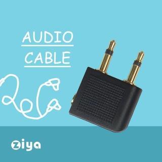 ~ZIYA~Airline Audio Adapter 音源轉接頭 飛機 登機耳機  1入