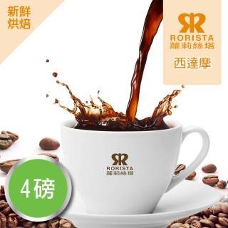 【RORISTA】西達摩_莊園級精品咖啡豆_4磅(100%阿拉比卡高海拔咖啡豆)