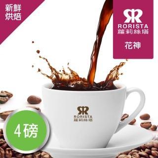 【RORISTA】花神_莊園級精品咖啡豆_4磅(100%阿拉比卡高海拔咖啡豆)