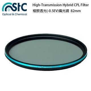 【STC】Hybrid 極致透光 偏光鏡 CPL(82mm 公司貨)