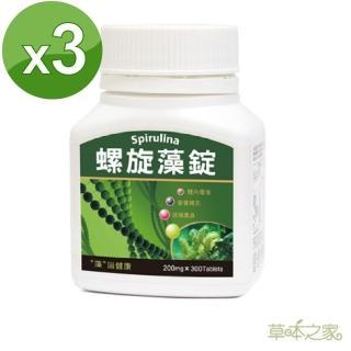 【草本之家】澳洲螺旋藻錠200g(300粒X3瓶)