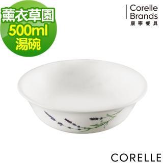 【美國康寧CORELLE】薰衣草園500ml湯碗