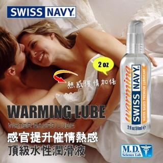 【美國 SWISS NAVY】瑞士海軍感官提升催情熱感 頂級水性潤滑液(2 oz)