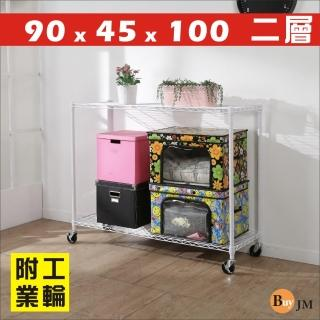 【BuyJM】白烤漆90x45x100cm附工業輪二層置物架 波浪架
