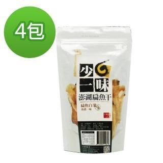 【十翼饌】少一味系列 澎湖扁魚干(70g x4包)