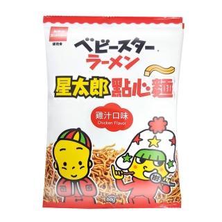 【OYATSU 優雅食】模範生點心麵-大雞汁(88g)