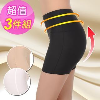 【Threeshape】冰絲涼感絲滑收腹內搭褲(超值3件組)