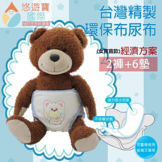 【悠遊寶國際-MIT手作的溫暖】台灣精製環保布尿布經濟組(女寶寶