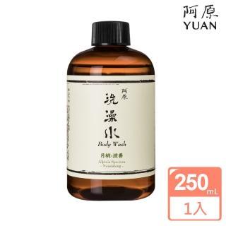 【阿原肥皂】月桃洗澡水-滋養250mL(細膩呵護解除暗沉-乾性膚質)