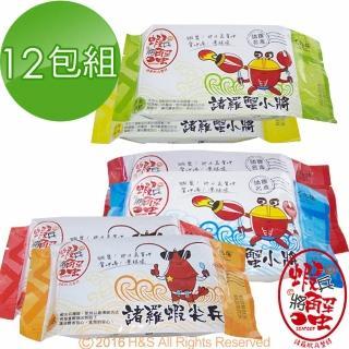 【蝦兵蟹將】諸羅蝦尖兵蟹小將12包禮盒(25克/包)