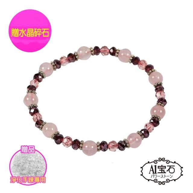 【A1寶石】時尚粉水晶手鍊-買就送五行玫瑰香氛-招財旺桃花首選(含開光加持)/