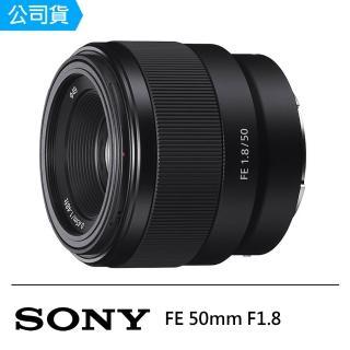 【SONY】FE 50mm F1.8(公司貨)