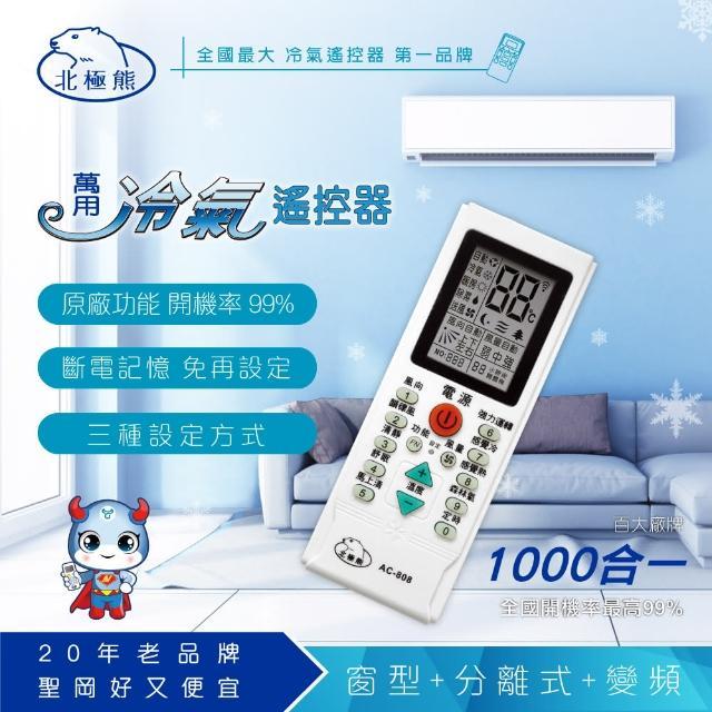 【Dr.AV】AC-808 萬用冷氣遙控器(經典加強款)