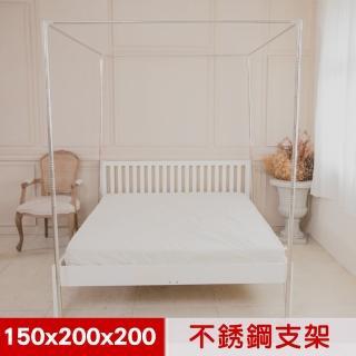 【凱蕾絲帝】蚊帳配件-方型不銹鋼管支架(150x200x高200cm)