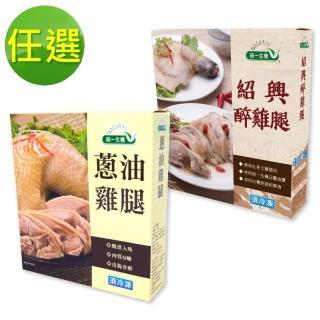 【統一生機】蔥油雞腿4件組(450g/盒/共4盒)