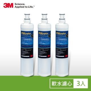 【雙12年終慶★下單抽iPhone】3M 前置樹脂軟水濾心3RF-F001-5(1年份超值3入組)