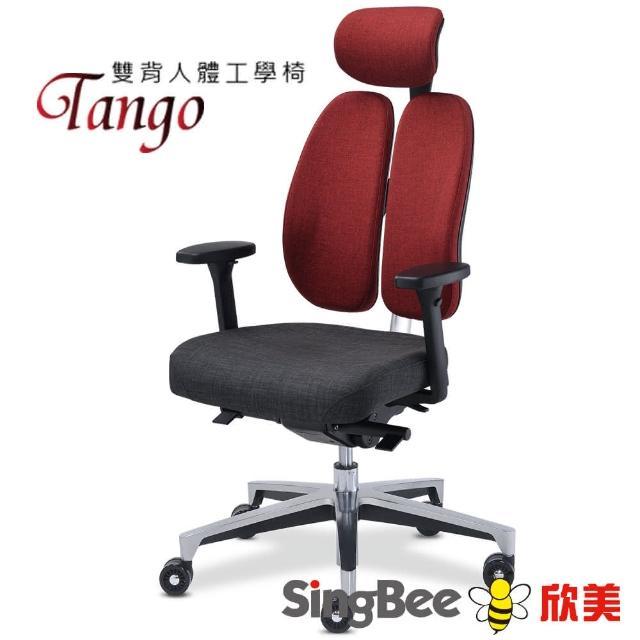 【SingBee欣美】TANGO雙背椅(紅黑/灰黑)