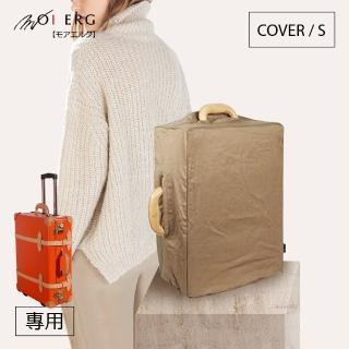 【MOIERG】行李箱外套Vulcanized Cover(S-19吋  拆洗便)