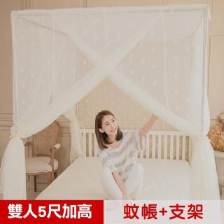 【凱蕾絲帝】100%台灣製造-加長加高針織蚊帳+不鏽鋼支架(開三門-150*200*200公分)