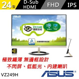 【ASUS】VZ249H 24型 FullHD 超薄無邊框廣視角 螢幕(黑)