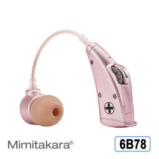 【耳寶 助聽器(未滅菌)】Mimitakara 電池式耳掛型助聽器 晶鑽粉6B78(輕、中度聽損適用)