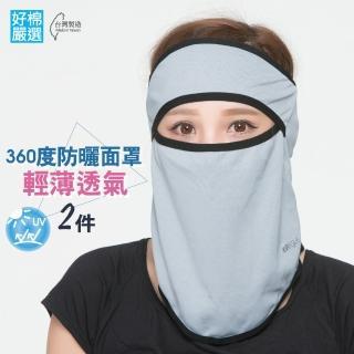 【好棉嚴選】騎車登山運動頭巾 防塵透氣快乾 立體遮陽防曬面罩頭套(灰色2件)