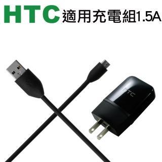 【HTC 適用】1.5A快充組(HTC 傳輸線/旅充頭)