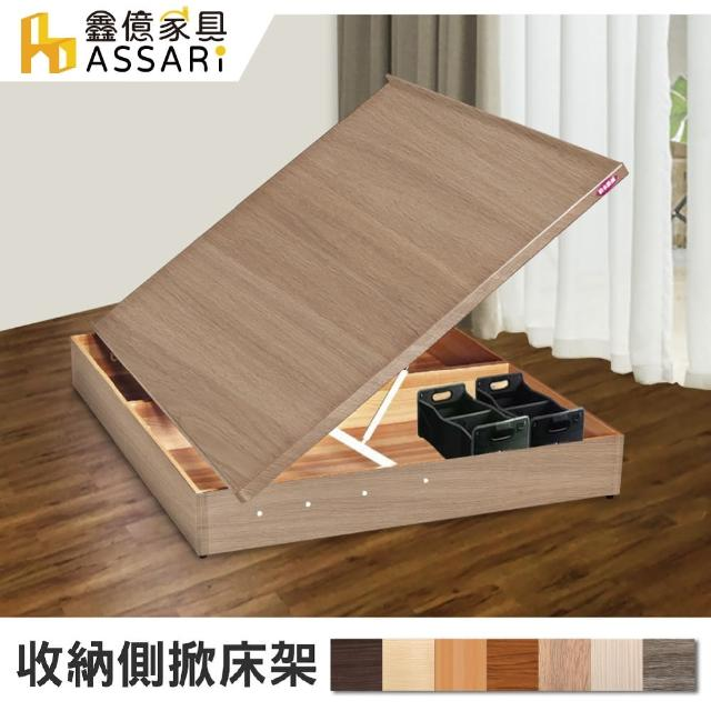 【ASSARI】收納側掀床架(雙人5尺)/