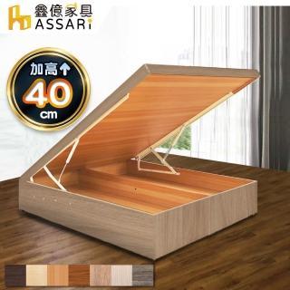【ASSARI】加高加厚收納後掀床架(雙大6尺)