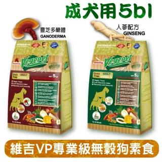 【維吉 VegePet】買5磅送1磅-VP專業級成犬無穀素狗食(靈芝、人參-5BL)