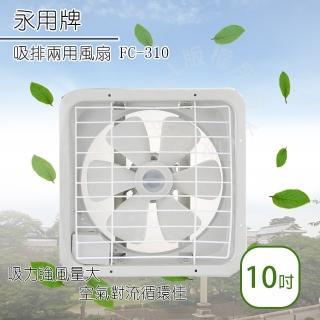 【永用】10吋吸排兩用通風扇(FC-310)