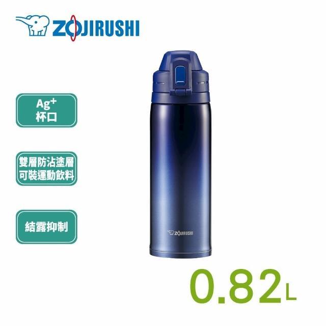 【象印】0.82L SLiT運動型不鏽鋼真空保冷瓶(SD-ES08)