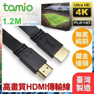 【TAMIO】1.2M(高速HDMI影音傳輸線)