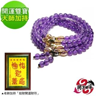 【玄光上人 X 開運世家】頂級紫水晶108念珠-招財進寶大師手繪風水畫(大師加持開運雙寶)