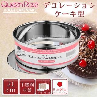 【日本霜鳥QueenRose】21cm活動式不銹鋼圓型蛋糕模-L(日本製)