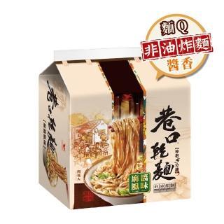 【巷口乾麵】巷口乾麵-麻醬風味四合一(麵攤好味道 隨時吃得到!)