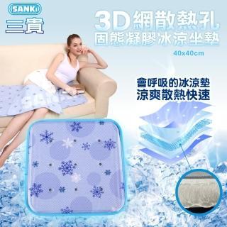 【日本SANKI】3D網散熱孔固態凝膠冰涼枕坐墊(40x40)