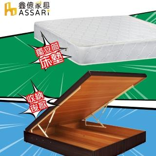 【ASSARI】房間組二件 後掀+3M三線獨立筒(雙大6尺)