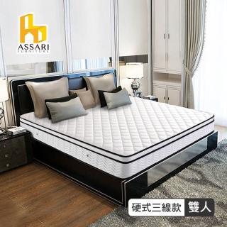 【ASSARI】立體加厚緹花正硬式三線獨立筒床墊(雙人5尺)