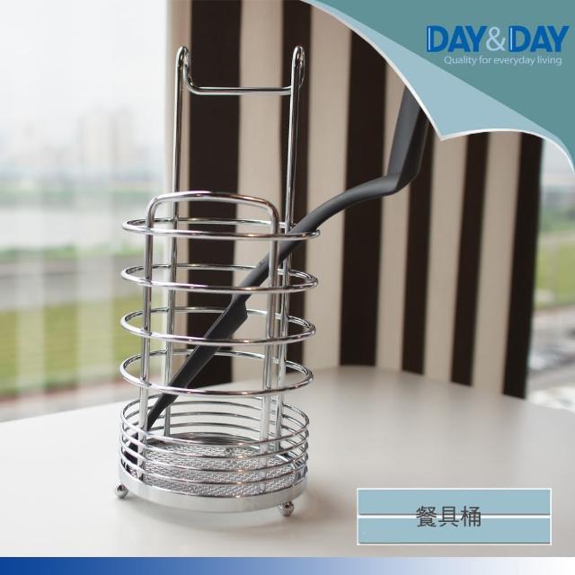 【DAY&DAY】餐具桶-掛放兩用(ST3003)/