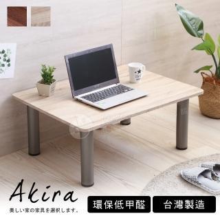 【Akira】低甲醛簡約80公分穩重和室桌/茶几桌(2色選)