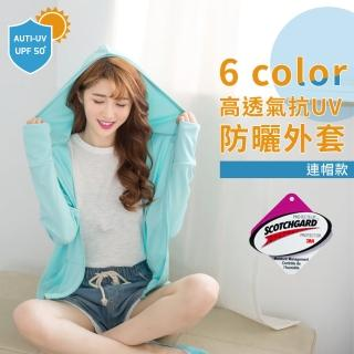 【PEILOU】貝柔3M吸濕排汗高透氣抗UV連帽防曬外套(藍綠)