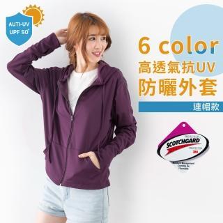 【PEILOU】貝柔3M吸濕排汗高透氣抗UV連帽防曬外套(深紫)