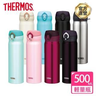 【THERMOS 膳魔師】超輕量不鏽鋼真空保溫瓶0.5L(JNL-500/502)